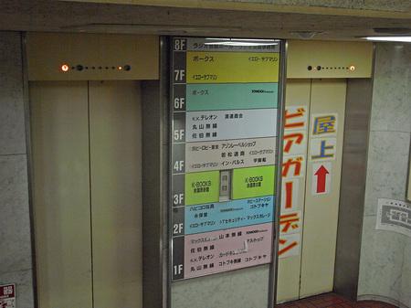 2Fエレベータホール館内案内板